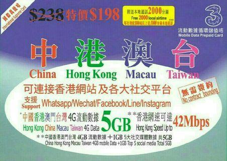 中港澳台上網卡數據卡儲值卡大陸電話卡一卡兩地一咭兩號上網卡