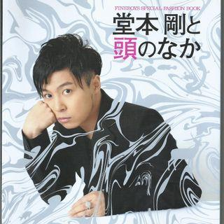 堂本剛と頭のなか Fineboys special fashion book