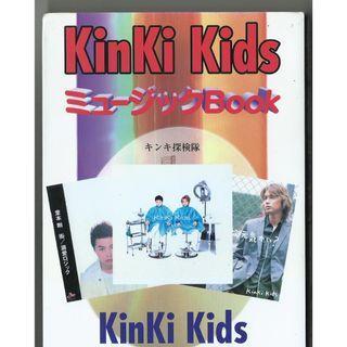 Kinki Kids ミュージックBook