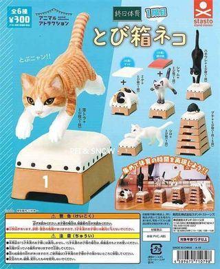 扭蛋 跳箱貓