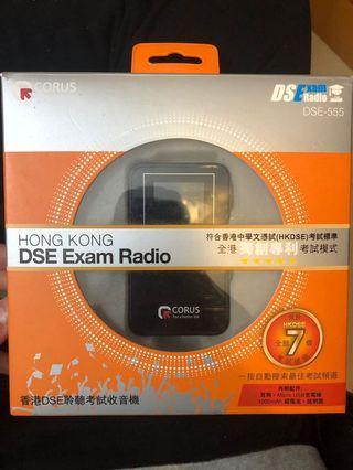 DSE專用收音機中文英文聆聽 抗干擾無雜音 exam radio