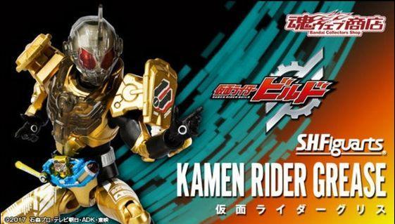 全新 Grease 魂限 Kamen Rider 幪面超人 SHF 猿渡一海 紅爹 Robot S.H.figuarts Bandai Build