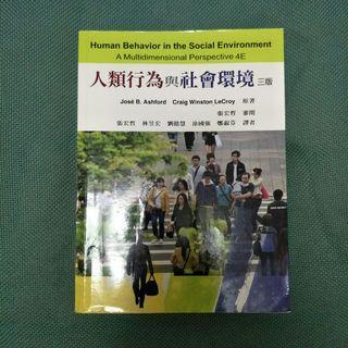 🚚 人類行為與社會環境 (3版)