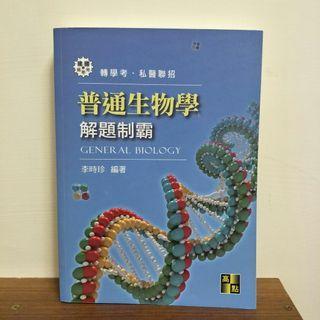 🚚 普通生物學 解題制霸 考古題詳解