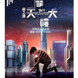 薛之謙演唱會門票🎫519香港場
