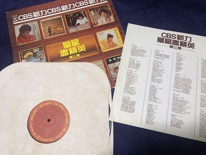 CBS 群星盡精英第三集 黑膠唱片