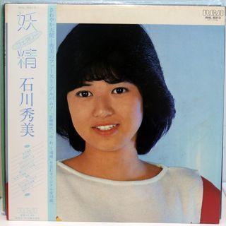 石川秀美 妖精 黑膠唱片 LP