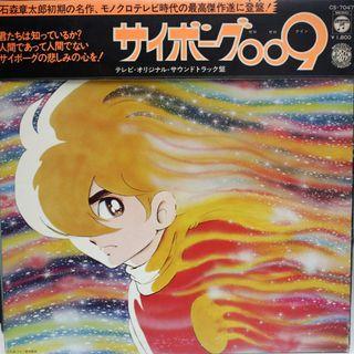 石森章太郎 再造人009 黑膠唱片 LP