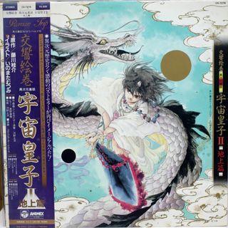 宇宙皇子 交響繪卷 II 地上篇 Columbia Orchestra 黑膠唱片 LP