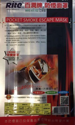 Pocket smoke escape mask