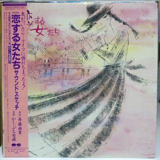 戀愛青春夢 恋する女たち 斉藤由貴 黑膠唱片 LP