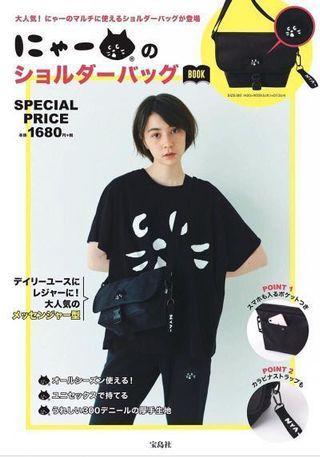 全新日本雜誌包黑色小貓
