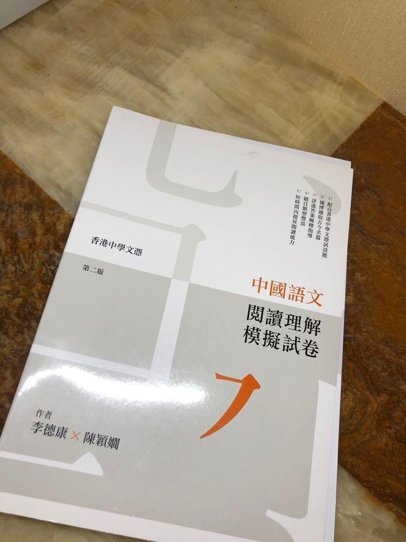 中國語文閱讀篇章模擬試卷
