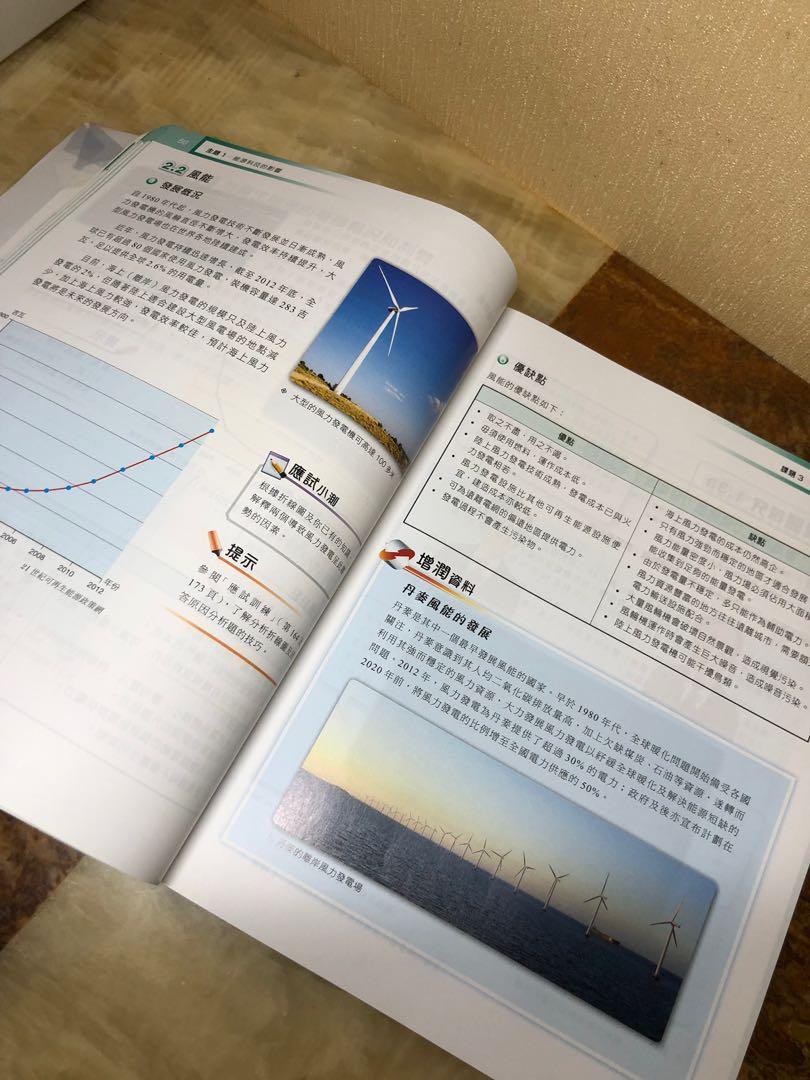 能源科技與環境
