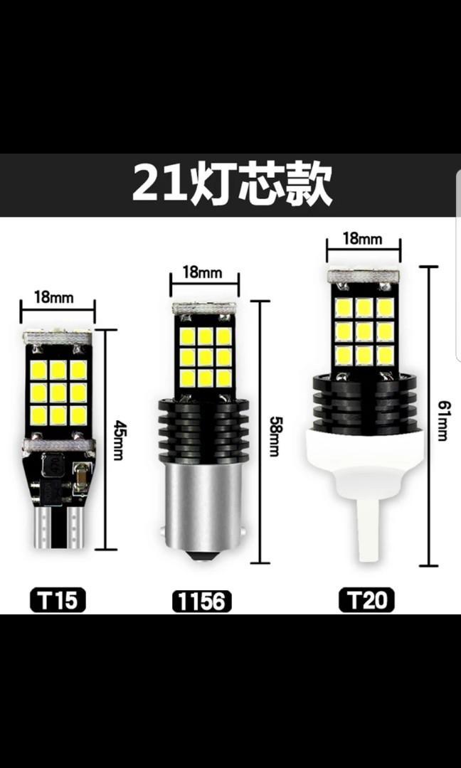 光亮倒車燈 有多款原裝頭配置 內圖 48/21燈任揀