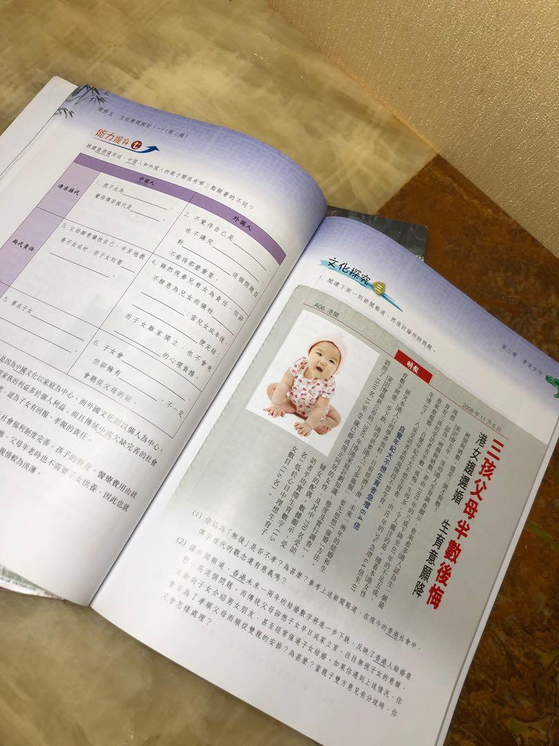 中文選修單元 新聞與報道 倫理道德觀