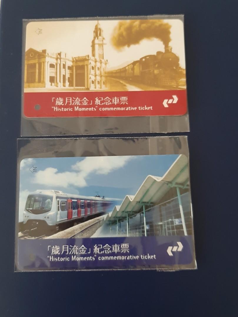 前九鐵公司 歲月流金車票 一套