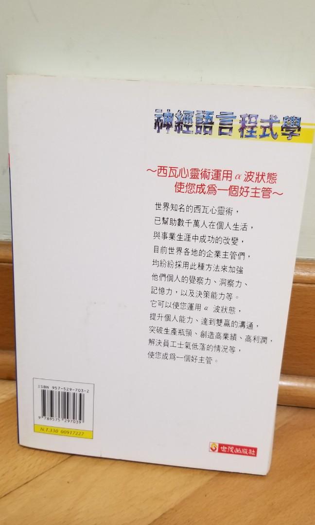 西瓦心靈術 企業主管應用手冊 NLP系列