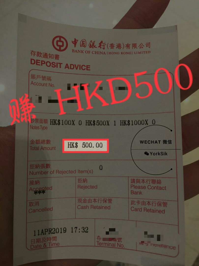 單日工资賺HKD500