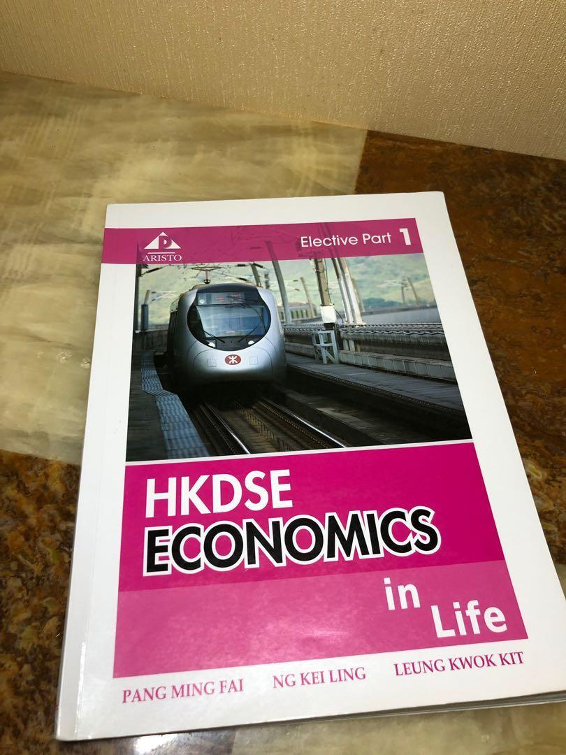 HKDSE economics in life elective 1