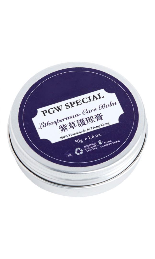 PGW 紫草護理膏