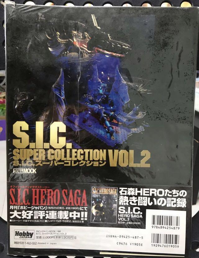 SIC Super Collection vol 2 Kamen Rider