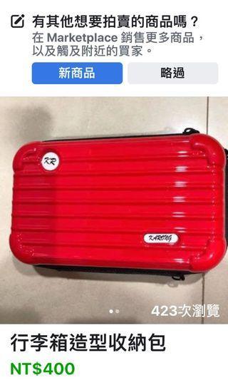 🚚 小行李箱造型收納包