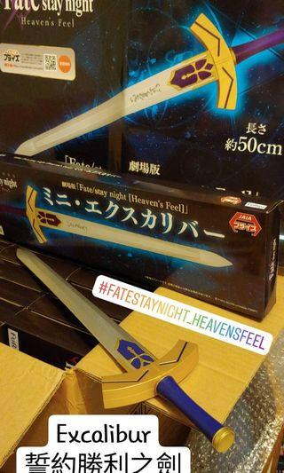 Fate stay night heaven's feel 誓約勝利之劍 Excalibur