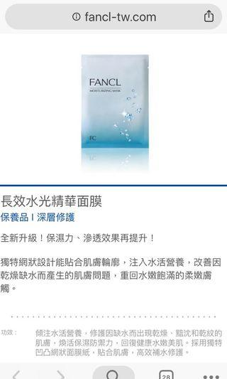 🚚 Fancl水盈細緻精華面膜
