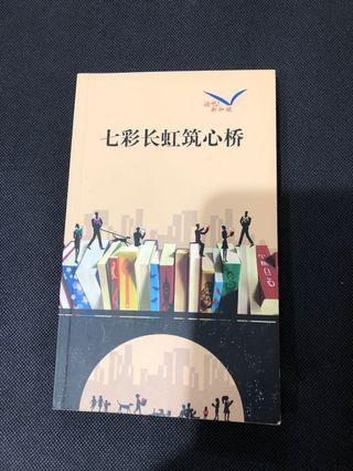 🚚 七彩長虹筑心桥 (Published by National Library Board)
