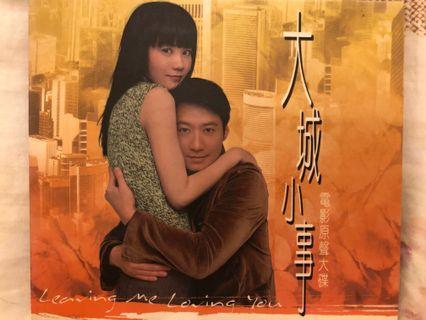 CD:《大城小事》電影原聲大碟《Leaving Me Loving You》OST