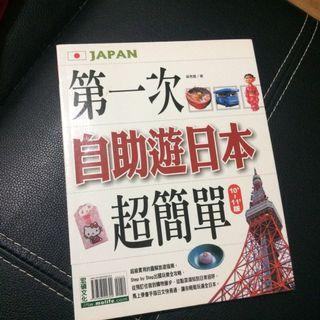 🚚 旅遊書-第一次自助遊日本超簡單