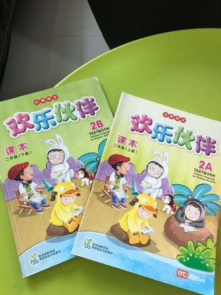 Primary P2 Chinese text book A&B
