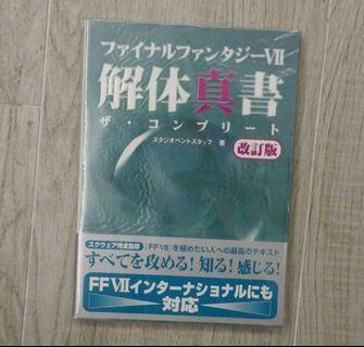 Final Fantasy 7 解體真書 日文攻略本 最終幻想