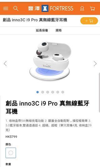 无线蓝牙耳机 inno 3c i9 pro