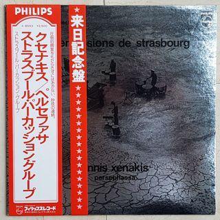 Vinyl Record /  Iannis Xenakis Par Les Percussions De Strasbourg – Persephassa  / Japanese press with 2 obis