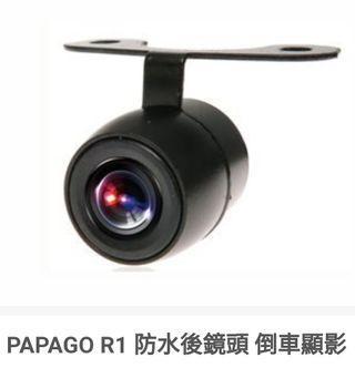【全新】PAPAGO R1 防水後鏡頭 倒車顯影【含運】