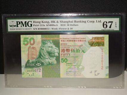 高分细號PMG67eHSBC伍拾圓五十元50元