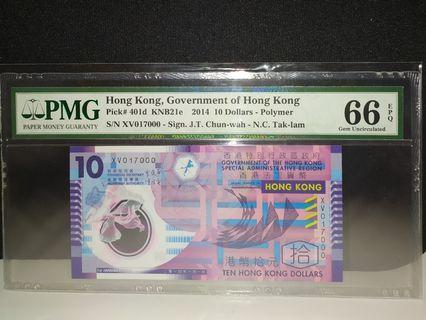 1萬7千號PMG66e2014年香港政府拾圓十元10元