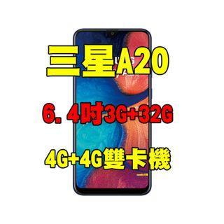 全新品、未拆封,SAMSUNG Galaxy A20 3+32GB空機 6.4吋NFC三卡插槽4G+4G雙卡機原廠公司貨
