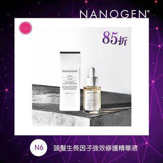 Nanogen 頭髮生長因子強效修護精華液