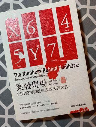 案發現場 The NumbersBbehind Numb3rs