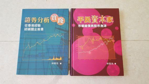 林森池 絕版 投資書籍 證券分析實踐 及 平民資本家 共2本