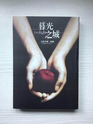 Twilight by Stephenie Meyer (Chinese version) 暮光之城