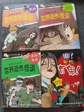 世界恐怖怪谈 mandarin ghost comic/short stories