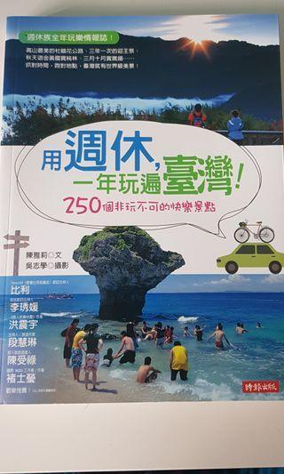 🚚 旅遊工具書:「用周休,一年玩遍台灣」