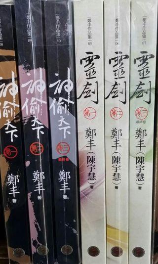 🚚 靈劍,神偷天下,奇峰異石傳,天觀雙俠