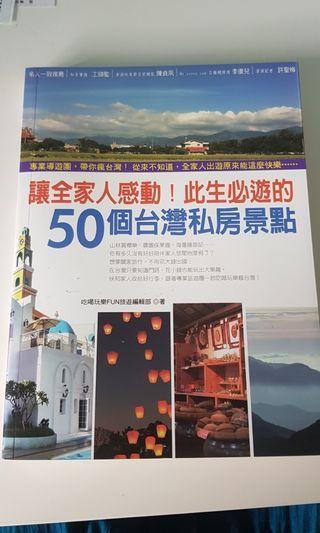 🚚 旅遊工具書:「50個台灣私房景點」