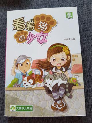 青少年小说 看着猫的少女