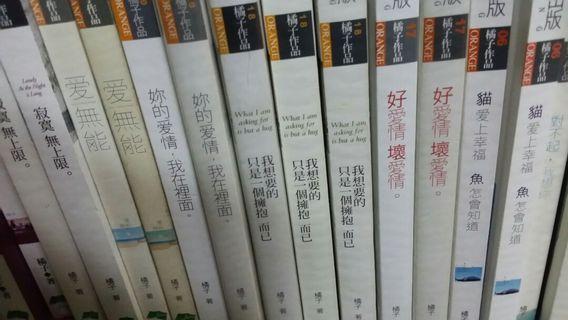 🚚 橘子系列小說